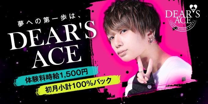 歌舞伎町ホストクラブDear's Aceの求人宣伝。体験料時給1,500円、初月小計100%バックです。