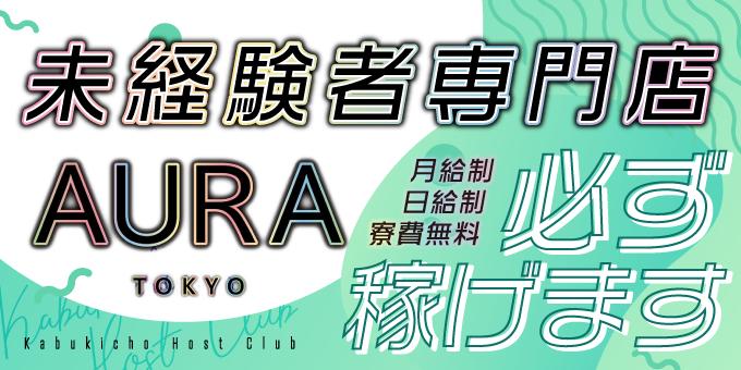 歌舞伎町のホストクラブ「AURA-tokyo-」の求人宣伝です。