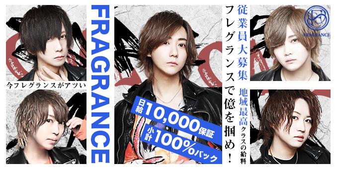 名古屋ホストクラブ「CLUB FRAGRANCE」の求人宣伝です。2019年12月完全新規店, オープニングスタッフ大募集。