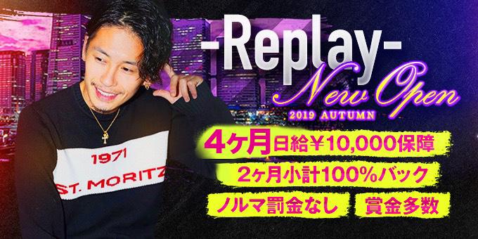 名古屋のホストクラブ「Replay」の求人。2ヶ月日給10000円保障。