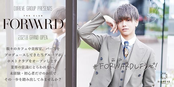 名古屋のホストクラブ「THE CLUB FORWARD」の求人宣伝。