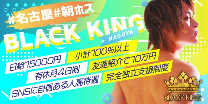 名古屋のホストクラブ「BLACK KING」の求人宣伝。