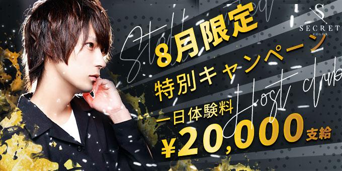 名古屋のホストクラブ「SECRET COLOR」の求人宣伝。