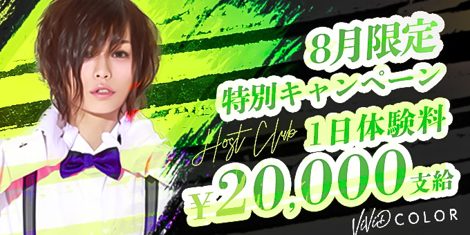 名古屋のホストクラブ「ViViD COLOR」の求人宣伝。